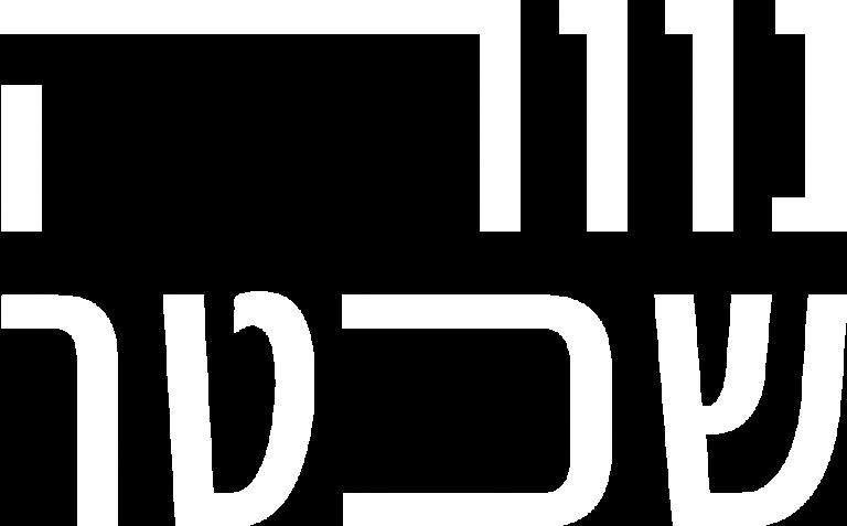 לוגו נווה שכטר לבן